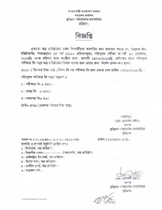 Supplimentary Exam. Notice- 2016